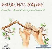 Марина Берковская, Клавдия Никитина - Изнасилование. Как жить дальше? (2016) аудиокнига