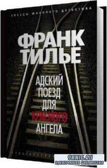 Франк Тилье - Собрание сочинений (10 книг) (2012-2016)