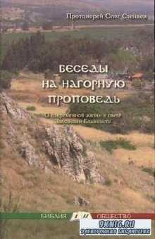 Протоиерей Олег Стеняев - Беседы на нагорную проповедь. О современной жизни в свете Заповедей Блаженств