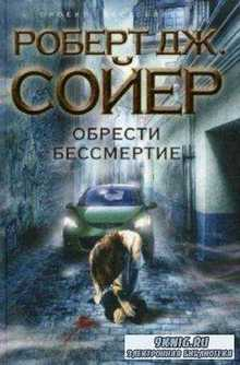 Роберт Джеймс Сойер - Собрание сочинений (38 произведений) (1999-2016)