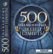 Таболкин Д. - 500 знаменитых людей планеты (2006)
