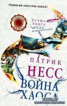 Патрик Несс - Собрание сочинений (8 книг) (2011-2016)
