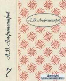 Александр Амфитеатров - Собрание сочинений в 10 томах (10 томов) (2000-2005)