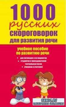 Елена Лаптева - 1000 русских скороговорок для развития речи: учебное пособие (2015)