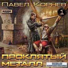 Проклятый металл (Аудиокнига)