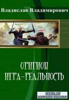 Владислав Владимирович - Оригион. Игра-реальность