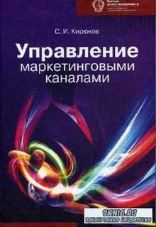 С.И. Кирюков - Управление маркетинговыми каналами