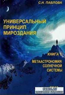 С.Н. Павлова - Универсальный принцип мироздания. Книга 1. Метаастрономические солнечные системы