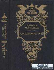 Даниил Мордовцев - Собрание сочинений (28 произведений) (1900-2016)