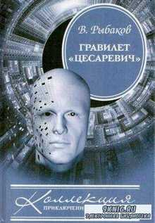 Вячеслав Рыбаков - Собрание сочинений (91 произведение) (1979-2016)