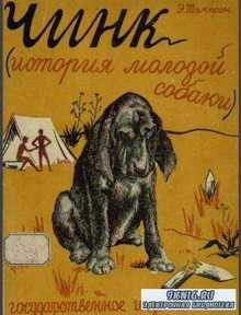 Эрнест Сетон-Томпсон - Собрание сочинений (34 произведения) (1923-2016)