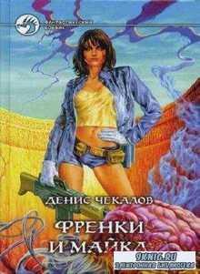 Денис Чекалов - Собрание сочинений (20 произведений) (1999-2016)