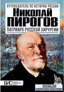 Маят К. - Николай Пирогов. Патриарх русской хирургии (2013)