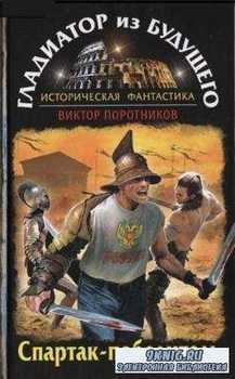 Виктор Поротников - Собрание сочинений (35 книг) (1998-2016)