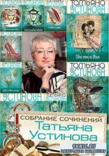 Татьяна Устинова - Собрание сочинений (53 книги) (2002-2016)