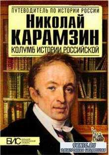 Сахаров А. - Николай Карамзин. Колумб истории российской (2013)