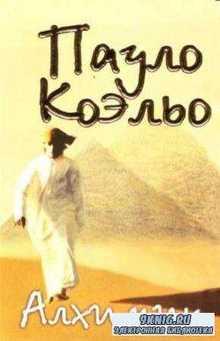 Пауло Коэльо - Собрание сочинений (19 книг) (2006-2016)