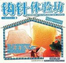 Crochet Experience Zone №10 2008