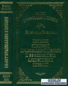 Саблина Элеонора - 150 лет Православия в Японии. История Японской Православ ...