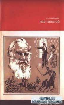 Маймин Е.А - Лев Толстой. Путь писателя