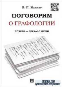 Евгений Ищенко - Поговорим о графологии. Почерк - зеркало души (2013)