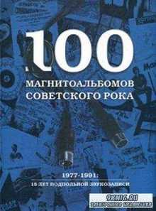 Александр Кушнир - 100 магнитоальбомов советского рока. 1977-1991: 15 лет подпольной звукозаписи (2003)
