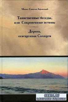 Симеон Афонский - Таинственные беседы, или Сокровенные истины. Дорога, освещенная Солнцем