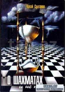 Чапай Султанов - О шаxматаx и нe только... (2009)