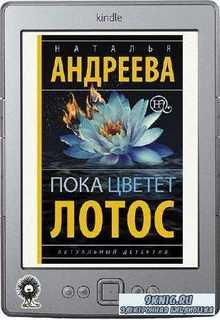 Андреева Наталья - Пока цветет лотос