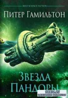 Фантастика Книжный Клуб (108 книг) (2010-2016)