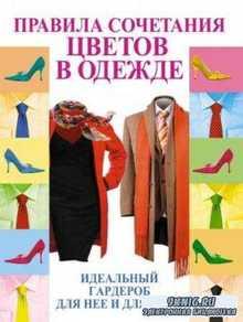 Эльвира Пчелкина - Правила сочетания цветов в одежде (2012)