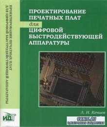 Леонид Николаевич Кечиев - Проектирование печатных плат для цифровой быстро ...