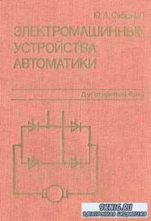 Ю.А. Сабинин - Электромашинные устройства автоматики