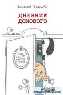 Чеширко Евгений - Дневник Домового (Аудиокнига), читает Смирнов Г.