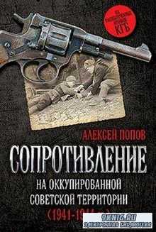 Алексей Юрьевич Попов - Сопротивление на оккупированной советской территории (1941-1944 гг.) (2016)