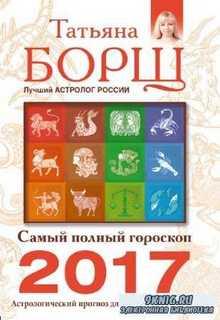 Татьяна  Борщ - Самый полный гороскоп на 2017 год. Астрологический прогноз для всех знаков Зодиака