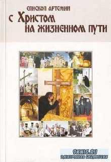 Епископ Артемий - С Христом на жизненном пути
