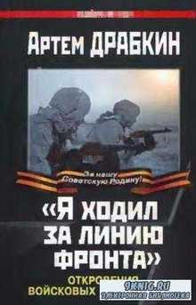 Драбкин А. - «Я ходил за линию фронта». Откровения войсковых разведчиков (2010)