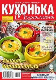 Кухонька Михалыча №10 (134) (октябрь /  2016)