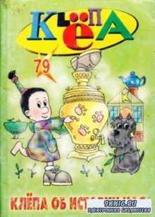 Клепа 1990-1993