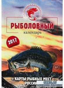 Эрудит. Зодиакальный гороскоп №4 . Рыболовный календарь 2017 (2016)