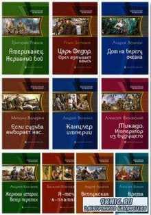 Фантастическая история (116 книг) (2010-2016)