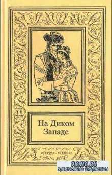 Большая библиотека приключений и научной фантастики (56 книг) (1994-2005)