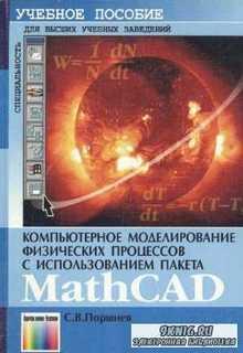 Сергей Поршнев - Компьютерное моделирование физических процессов с использованием пакета MathCad