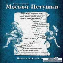 Ерофеев Венедикт - Москва-Петушки (Аудиокнига), читает Шнуров С.