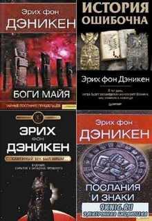 Эрих фон Дэникен - Эрих фон Дэникен. Сборник (19 книг)