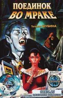 Зазеркалье (9 книг) (2002-2003)