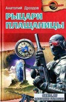 Дроздов, Андрей Муравьев - Повелители времени (6 книг) (2012)