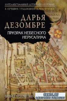 Дезомбре Дарья - Призрак небесного Иерусалима (Аудиокнига), читает Броцкая  ...