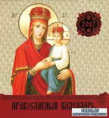 Коллектив - Православный календарь на 2017 год. Иконы Пресвятой Богородицы